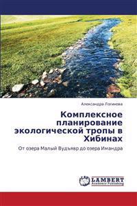 Kompleksnoe Planirovanie Ekologicheskoy Tropy V Khibinakh