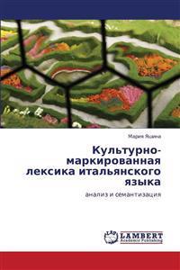 Kul'turno-Markirovannaya Leksika Ital'yanskogo Yazyka