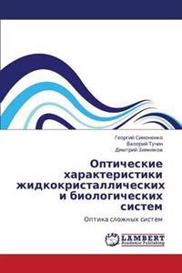Opticheskie Kharakteristiki Zhidkokristallicheskikh I Biologicheskikh Sistem