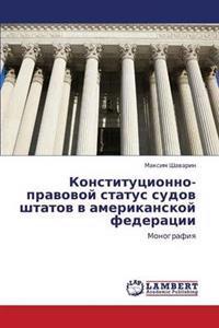 Konstitutsionno-Pravovoy Status Sudov Shtatov V Amerikanskoy Federatsii