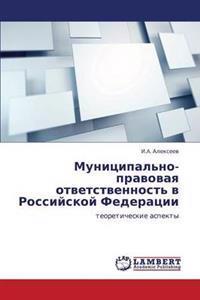 Munitsipal'no-Pravovaya Otvetstvennost' V Rossiyskoy Federatsii