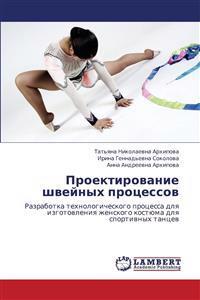 Proektirovanie Shveynykh Protsessov