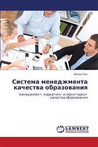 Sistema Menedzhmenta Kachestva Obrazovaniya