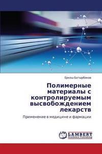 Polimernye Materialy S Kontroliruemym Vysvobozhdeniem Lekarstv