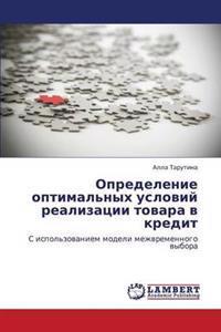 Opredelenie Optimal'nykh Usloviy Realizatsii Tovara V Kredit