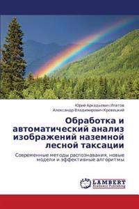 Obrabotka I Avtomaticheskiy Analiz Izobrazheniy Nazemnoy Lesnoy Taksatsii