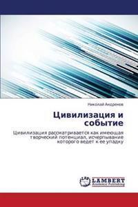 Tsivilizatsiya I Sobytie
