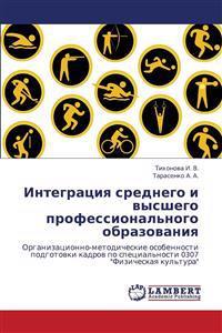 Integratsiya Srednego I Vysshego Professional'nogo Obrazovaniya