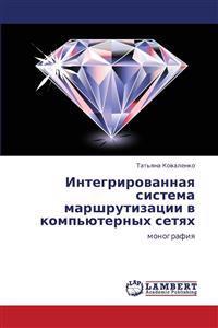 Integrirovannaya Sistema Marshrutizatsii V Komp'yuternykh Setyakh