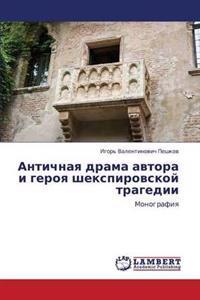 Antichnaya Drama Avtora I Geroya Shekspirovskoy Tragedii