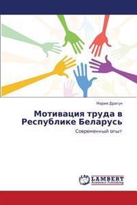 Motivatsiya Truda V Respublike Belarus'
