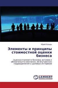Elementy I Printsipy Stoimostnoy Otsenki Biznesa