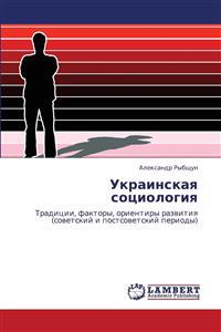 Ukrainskaya Sotsiologiya