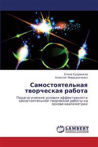 Samostoyatel'naya Tvorcheskaya Rabota