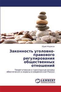 Zakonnost' Ugolovno-Pravovogo Regulirovaniya Obshchestvennykh Otnosheniy