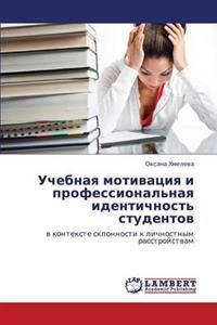 Uchebnaya Motivatsiya I Professional'naya Identichnost' Studentov