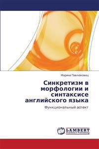Sinkretizm V Morfologii I Sintaksise Angliyskogo Yazyka