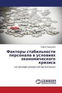 Faktory Stabil'nosti Personala V Usloviyakh Ekonomicheskogo Krizisa