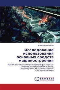 Issledovanie Ispol'zovaniya Osnovnykh Sredstv Mashinostroeniya