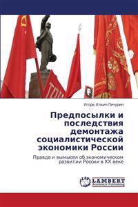 Predposylki I Posledstviya Demontazha Sotsialisticheskoy Ekonomiki Rossii