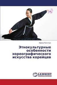 Etnokul'turnye Osobennosti Khoreograficheskogo Iskusstva Koreytsev