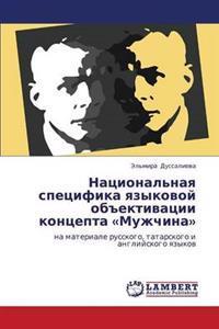 Natsional'naya Spetsifika Yazykovoy Obektivatsii Kontsepta Muzhchina