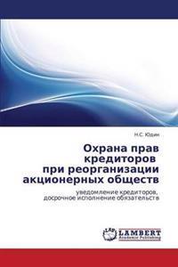 Okhrana Prav Kreditorov Pri Reorganizatsii Aktsionernykh Obshchestv