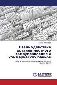 Vzaimodeystvie Organov Mestnogo Samoupravleniya I Kommercheskikh Bankov