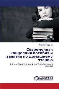 Sovremennaya Kontseptsiya Posobiya I Zanyatiya Po Domashnemu Chteniyu