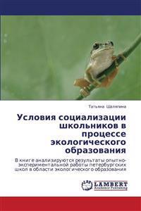Usloviya Sotsializatsii Shkol'nikov V Protsesse Ekologicheskogo Obrazovaniya