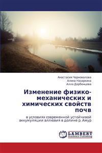 Izmenenie Fiziko-Mekhanicheskikh I Khimicheskikh Svoystv Pochv