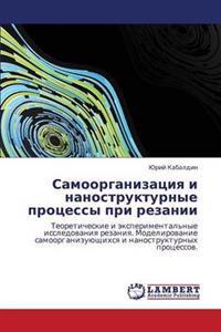 Samoorganizatsiya I Nanostrukturnye Protsessy Pri Rezanii