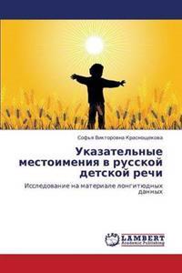 Ukazatel'nye Mestoimeniya V Russkoy Detskoy Rechi