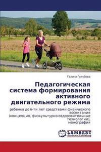 Pedagogicheskaya Sistema Formirovaniya Aktivnogo Dvigatel'nogo Rezhima