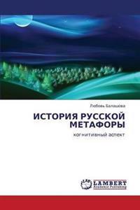 Istoriya Russkoy Metafory