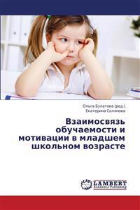 Vzaimosvyaz' Obuchaemosti I Motivatsii V Mladshem Shkol'nom Vozraste