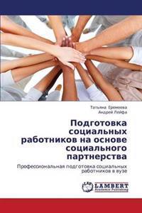 Podgotovka Sotsial'nykh Rabotnikov Na Osnove Sotsial'nogo Partnerstva
