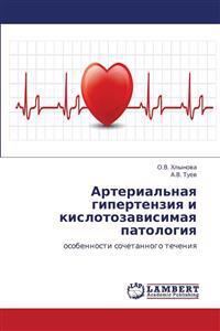 Arterial'naya Gipertenziya I Kislotozavisimaya Patologiya