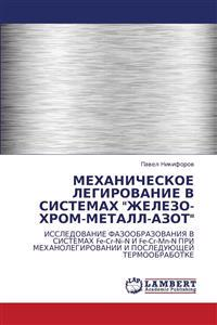 Mekhanicheskoe Legirovanie V Sistemakh Zhelezo-Khrom-Metall-Azot