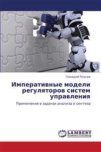 Imperativnye Modeli Regulyatorov Sistem Upravleniya