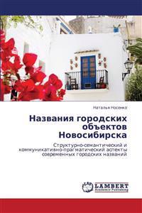 Nazvaniya Gorodskikh Obektov Novosibirska