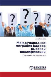 Mezhdunarodnaya Migratsiya Kadrov Vysokoy Kvalifikatsii