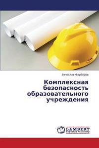 Kompleksnaya Bezopasnost' Obrazovatel'nogo Uchrezhdeniya