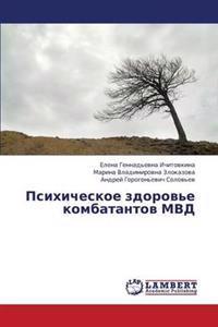 Psikhicheskoe Zdorov'e Kombatantov MVD