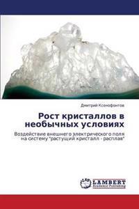 Rost Kristallov V Neobychnykh Usloviyakh