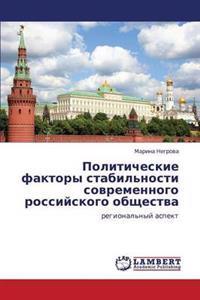 Politicheskie Faktory Stabil'nosti Sovremennogo Rossiyskogo Obshchestva