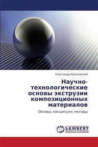 Nauchno-Tekhnologicheskie Osnovy Ekstruzii Kompozitsionnykh Materialov