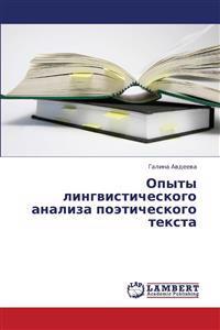 Opyty Lingvisticheskogo Analiza Poeticheskogo Teksta