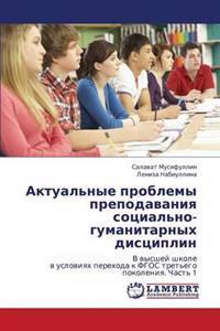 Aktual'nye Problemy Prepodavaniya Sotsial'no-Gumanitarnykh Distsiplin