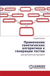 Primenenie Geneticheskikh Algoritmov K Generatsii Testov